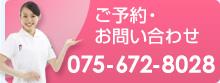 ご予約・お問い合わせは075-672-8028